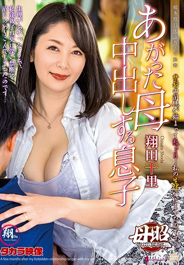 Takara Eizo SPRD-1406 Nervous Step Mom And The Step Son That Fucked Her Raw Chisato Shoda