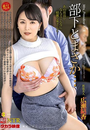 Takara Eizo NTRD-090 Cuckholding Not With My Coworker Yuka Hirose