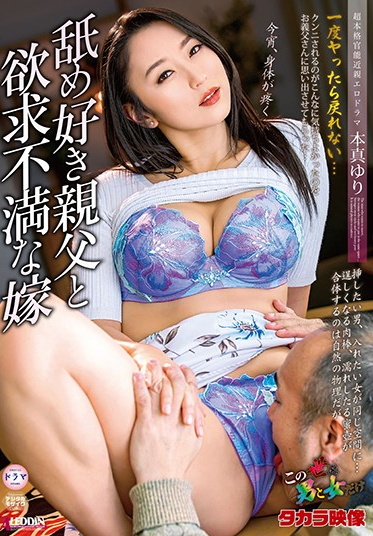 Takara Eizo SPRD-1408 There Are Only Men And Women In This World The Old Man Who Loves To Lick And The Horny Wife Yuri Honma
