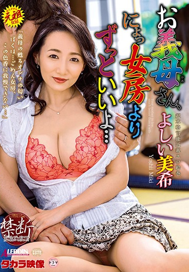 Takara Eizo SPRD-1410 Mother-In-Law You Re So Much Better Than My Wife Miki Yoshii