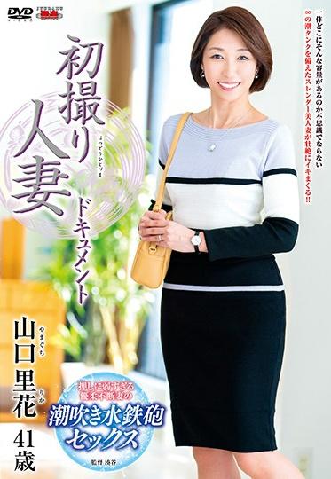 Center Village JRZE-047 First Time Filming My Affair Rika Yamaguchi