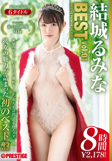Prestige PPT-108 Yuiki Rumina 8 Hours Best Prestige Premium Treasure Vol 01 Permanent Preservation Board That Traces The Trajectory