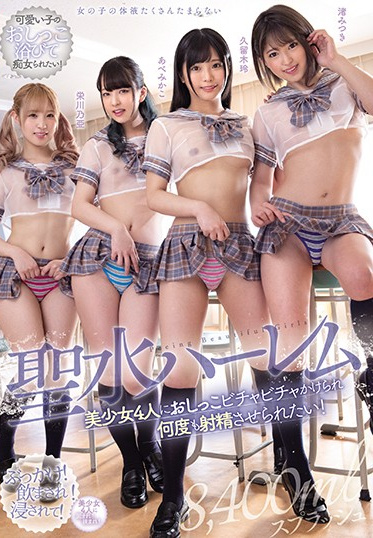 MOODYZ MIRD-212 Holy Water Harem - Four Beautiful Girls Piss To Make You Cum Buckets Mikako Abe Noa Eikawa Rei Kuruki Mitsuki Nagisa