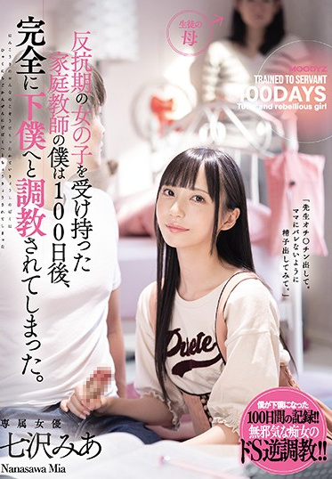 MOODYZ MIDE-923 100 Days After Becoming A Private Tutor To A Rebellious I Had Completely Become Her Servant Mia Nanasawa