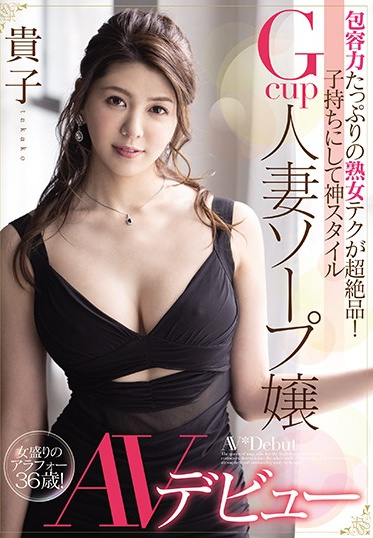 Tameike Goro MEYD-673 Cougar Shows Off Her All-Encompassing Sexual Technique Married G-Cup Escort Who Looks Amazing For A Woman With Makes Her Porn Debut