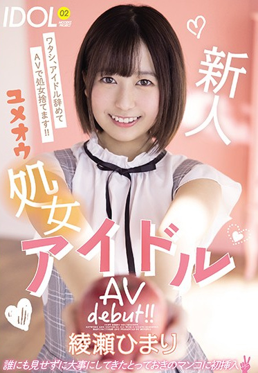 MOODYZ MIFD-157 Dream Chasing Virgin Amateur Makes Her Idol Porn Debut Himari Ayase