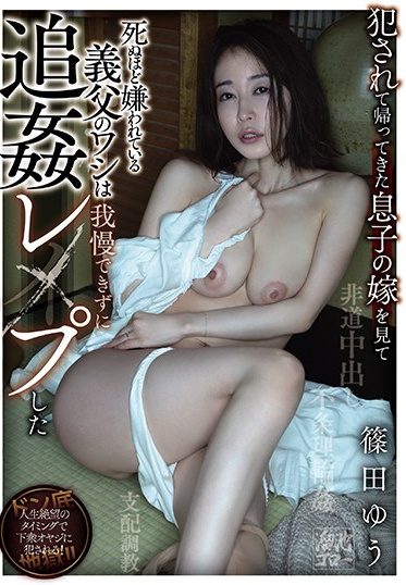 Tameike Goro MEYD-677 A Son Is Wife Just Can Not Resist Her Father In Law Is Seduction She Acts Like She Doesn Not Want It But She Keeps Cumming