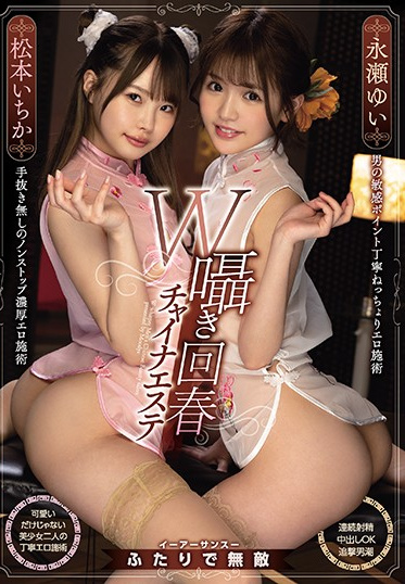 MOODYZ MIAA-432 Double Whispering Rejuvenation Chinese Massage Parlor Ichika Matsumoto Yui Nagase
