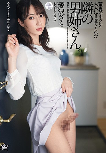 Das DASD-860 The Transsexual Next Door Took My Virginity And Made Me A Man Sara Aizawa