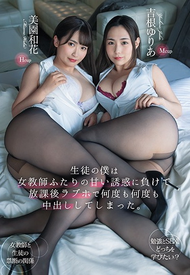 Das DASD-858 I Am A Student But I Succumbed To The Sweet Temptation Offered By Two Female Teacher Babes And Now After School