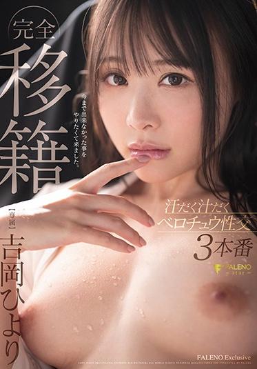 Faleno FSDSS-222 I Came Because I Want To Try Something New Hiyori Yoshioka S Complete Soaking Wet And Sweaty Deep Kissing Sex 3 Times
