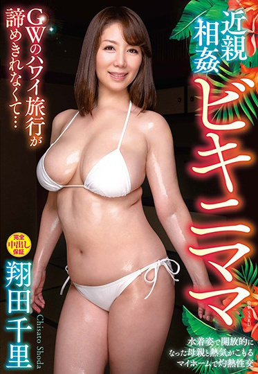 VENUS VENX-036 Step Family Fun Step Mom In A Bikini She Won T Give Up On Her Dream To Go To Hawaii For Vacation Chisato Shoda