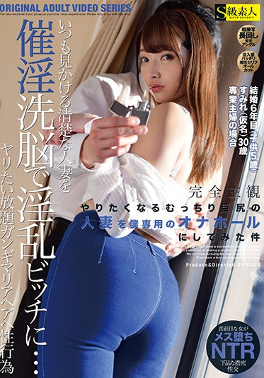 Skyu Shiroto SABA-694 This Hot Busty Married Woman Is My Own Personal Sex Doll - The Case Of Sumire Age 30 Housewife