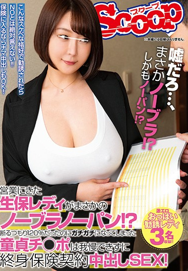 Scoop SCOP-720 This Life Insurance Sales Lady Came To Pay Me A Visit And To My Surprise She Wasn T Wearing A Bra Or Panties