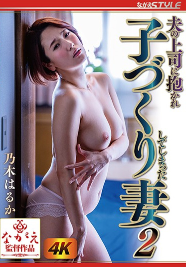 Nagae Style NSPS-990 Wife Is Fucked By Her Husband S Boss And Gets Pregnant 2 Haruka Noki