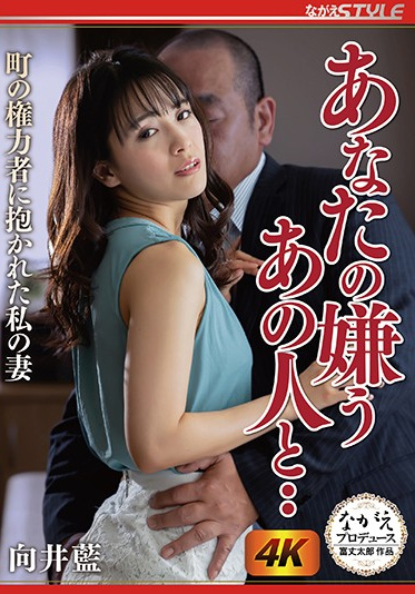Nagae Style NSPS-991 With The Man You Hate My Wife Was Fucked By The Town S Authority Figure Aoi Mukai