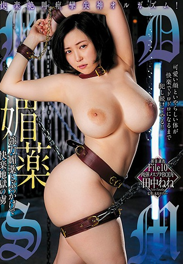 AVS collectors USBA-026 Aphrodisiac BDSM Becoming A Captive Of Pleasure Hell With Powerful Aphrodisiacs And Bukkake Nene Tanaka