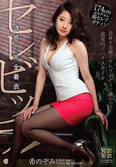 AVS collectors DPMX-016 Celebitch Clothed Temptation - Nozomi Mare