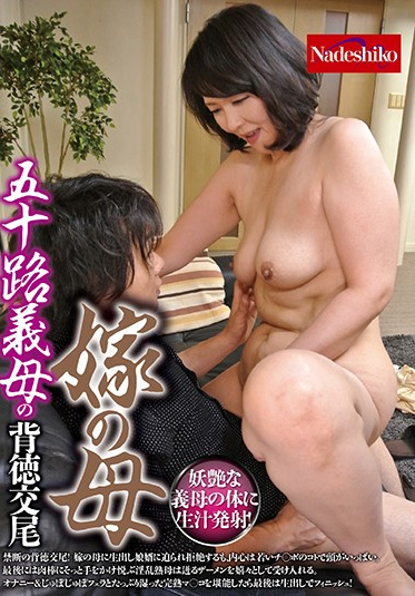 Nadeshiko NASH-506 The Bride S Mother - 50-Something Mother-In-Law S Immoral Fucks