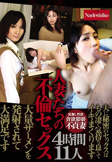Nadeshiko NASH-505 Married Woman Babes Having Adultery Sex 4 Hours 11 Ladies It Feels So Good To Have Secret Sex Behind Your