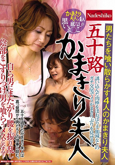 Nadeshiko NASH-499 A Praying Mantis Married Woman In Her Fifties She Ll Mount Men And Shake Her Ass And Grind Her Cunt Against