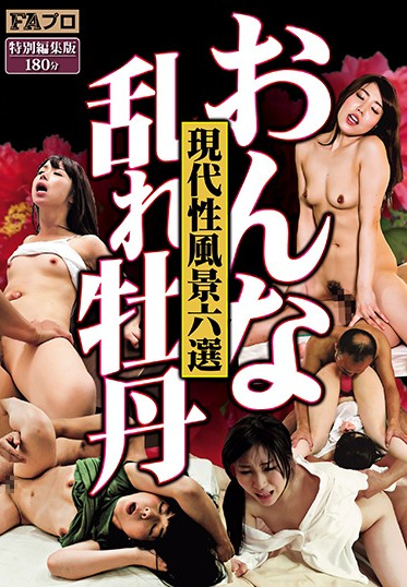 FA Pro SQIS-049 Wild Girls - Contemporary Sex Scenery Vol 6