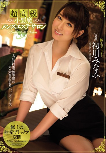 MOODYZ MIDE-287 Super High-Class Men S Massage Parlor With Little Devils Minami Hatsukawa