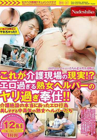 Nadeshiko NASH-498 A Sexual Re-Enactment Documentary Drama Is This The Truth About What Happens At Caretaking Situations This Excessively Erotic Mature Woman Helper Is Serving Up Some Excessively Erotic Hospitality The Truth Is That These Old Lady Helpers Are Super Horny And Down To Fuck