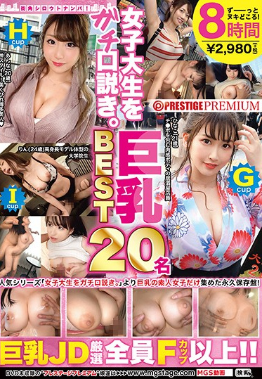 Prestige MTM-018 Street Corner Amateur Pick-up A Female College Student Is Persuaded 20 BEST Big Tits
