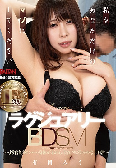 Baltan BAHP-079 Luxury BDSM More Sensual I Can T Forget Her Body From Those Extraordinary Sexual Days Miu Arioka
