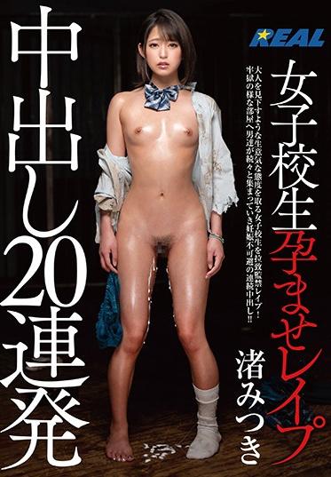 K.M.Produce REAL-768 School Girls Conceived Re 20 Creampie Cum Shots Nagisa Mitsuki