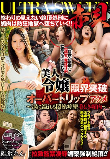 AVS collectors GMEM-031 ULTRA SWEET Pink Pussy Beautiful High Class Girls Only Exploding Overdrive Orgasms Gorgeous Pussy Shudders And Writhes As It Is Soaked In Tears Ren Usui
