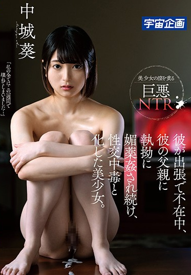 Uchu Kikaku MDS-891 My Boyfriend S Dad Slipped Me An Aphrodisiac - Beautiful Girl Transformed Into A Sex Addict Aoi Nakajo