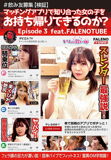 Faleno FTBLD-003 Looking For Friends Verification Can I Bring Home A Girl I Meet On A Dating App Episode 3 Feat FALENOTUBE