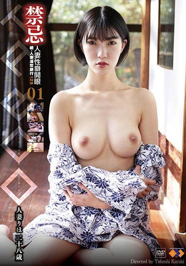 GOS GS-2015 Taboo A Married Woman Opens Her Eyes To Her Sexual Habits 01 - Continued Married Woman Hot Water Love Trip 129