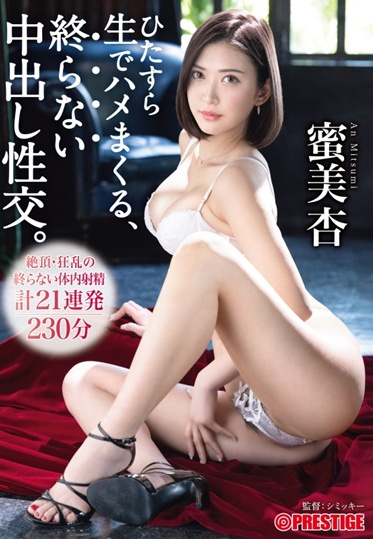 Prestige ABW-090 A Never-ending Vaginal Cum Shot Sexual Intercourse That Is Earnestly Raw And Spree 21 Barrage Of Internal Ejaculation An Mitsumi