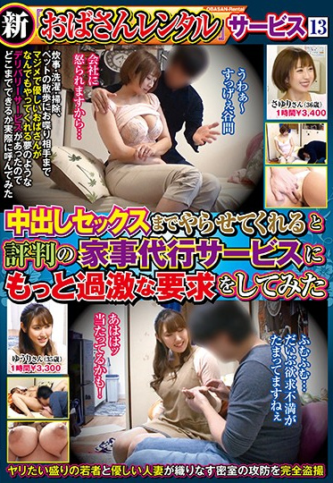 Mature Woman Labo MEKO-210 All New The Old Lady Rental Service 13 There Was A Rumor That This Popular Housecleaning Service Would Let You Have Creampie Sex