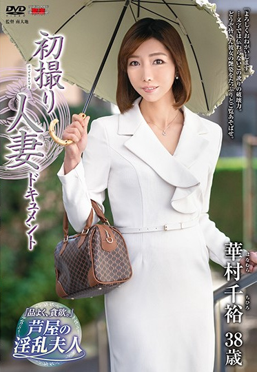 Center Village JRZE-049 First Time Filming My Affair Chihiro Hanamura