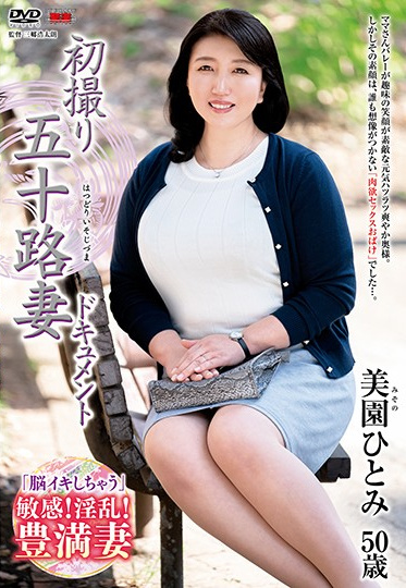 Center Village JRZE-048 Entering The Biz At 50 Hitomi Misono