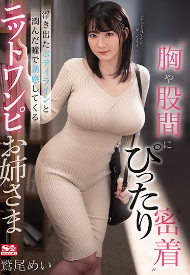 S1 NO.1 STYLE SSIS-068 Snug And Tight Against Her Tits And Crotch This Elder Sister Type Is Wearing A Knit One-Piece Dress That