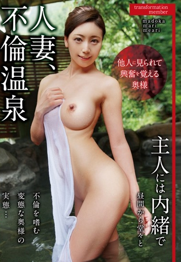 Prestige KUM-022 Married Woman Affair Hot Spring Wife Who Feels Excited When Seen By Others