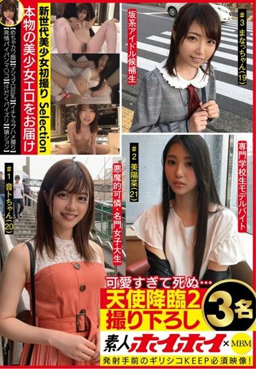 Prestige MBMS-004 Amateur Hoi Hoi X Mbm Too Cute And Die Angel Advent 2 3 People Taken Down