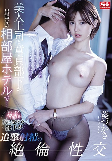S1 NO.1 STYLE SSIS-063 A Beautiful Lady Boss And Her Cherry Boy Employee Went On A Business Trip And Were Booked In A Hotel Room Together