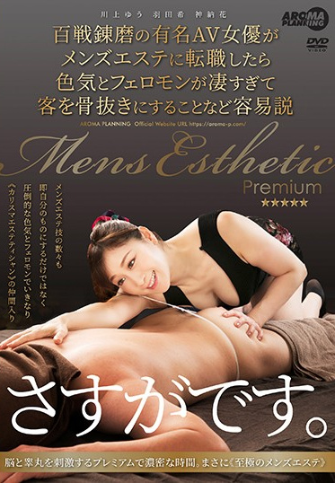 Aroma Planning ARM-980 When This Famous Adult Video Actress With Tons Of Experience Decided To Start Working At A Men S Massage Parlor She Was So Sexy And Her Pheromones So Powerful That The Story Was That She Could Easily Suck The Life Out Of Her Customers
