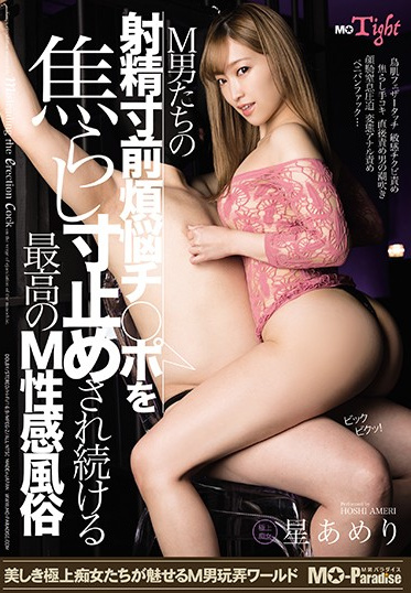M-o Paradise MOPT-007 The Best Prostitute Who Turns Masochistic Men Crazy By Bringing Them To The Edge Of Climax And Then Repeatedly Making THem Pull Out - Ameri Hoshi
