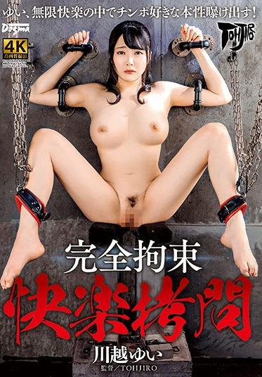 Dogma DDT-650 Completely Tied Up Pleasure Interrogation Yui Kawagoe
