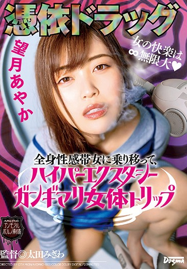 Dogma OMHD-007 Possessed And Entranced I Possessed The Body Of A Woman With A Full Body Erogenous Zone And Experienced A Hyper Ecstatic