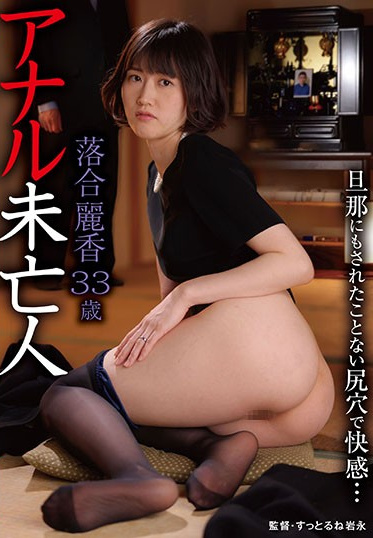 Nile/Daydream Tribe NYL-005 Anal Widow Feeling Pleasure From Her Asshole That Her Husband Never Got To Fuck Reika Ochiai 33 Years Old