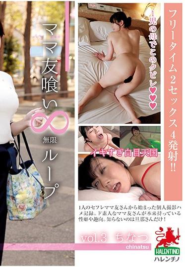 HALENTINO /Daydream Tribe HALE-003 Eating Up My Mom Is Friends Infinite Loop Vol 3 Chinatsu