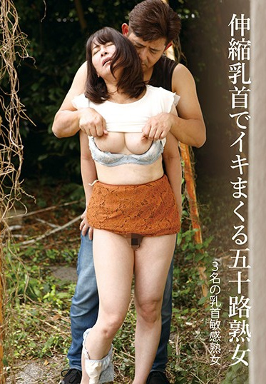 Juku No kura / Emmanuelle JKNK-117 A 50-something Mature Woman Who Cums Repeatedly When Her Nipples Are Toyed With